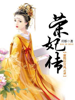 康熙后宫风云录:荣妃传