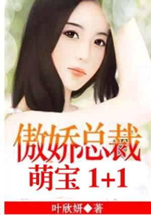 萌宝1+1:傲娇总裁