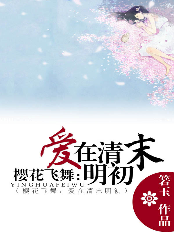 樱花飞舞:爱在清末民初