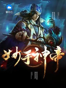 《妙手神帝》陆宇姬青若林瑶最新大结局精彩试读